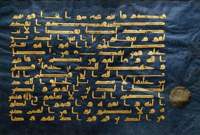 İslam ve Asya sanat tarihi